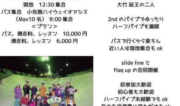 SLIDE LINE&Flag Up合同バスで行くは〜ふぱいぷのたび