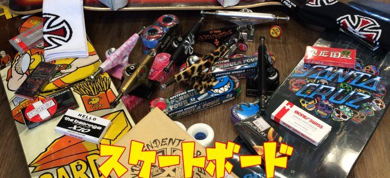 びんずるセール 8月5日まで!! スケートボード用品がお得価格!!