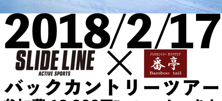SLIDE LINE&番亭バックカントリーツアー2018年2月17日